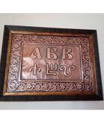 Буквите, картина от кована мед