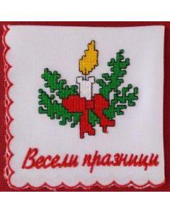 Българска бродирана кърпичка, Весели празници