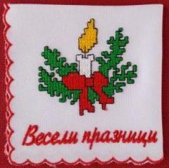 Българска бродирана кърпичка